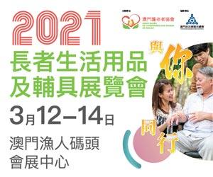 2021長者生活用品及輔具展覽會