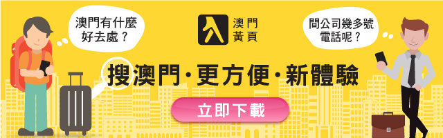 黃頁app