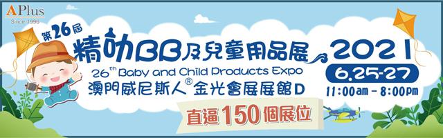 第26屆精叻BB及兒童用品展