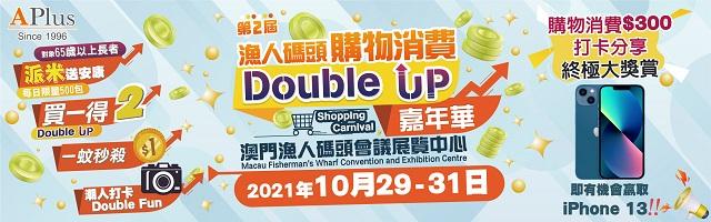 第2屆漁人碼頭購物消費Double up 嘉年華