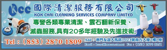 國際清潔服務有限公司