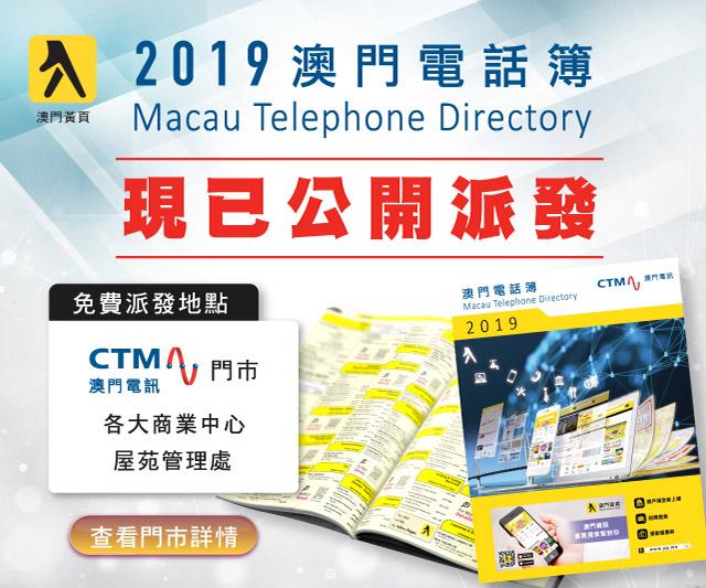 2019澳門電話簿 - 現已公開派發