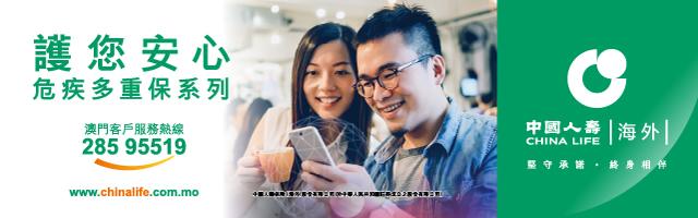 中國人壽保險(海外)股份有限公司澳門分公司